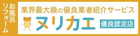 リフォームの優良会社紹介ヌリカエ