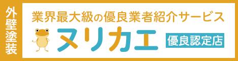 外壁塗装の優良会社紹介ヌリカエ