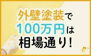 外壁塗装で100万円は相場通り!